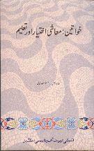 Khawateen: Muashi Ikhtiyar aur Taleem by Khalid Rahman, Saleem Mansoor Khalid