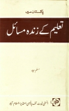 Pakistan mein Taleem Key Zinda Masail