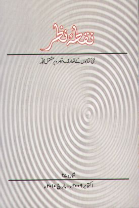 Nuqta-e-Nazar