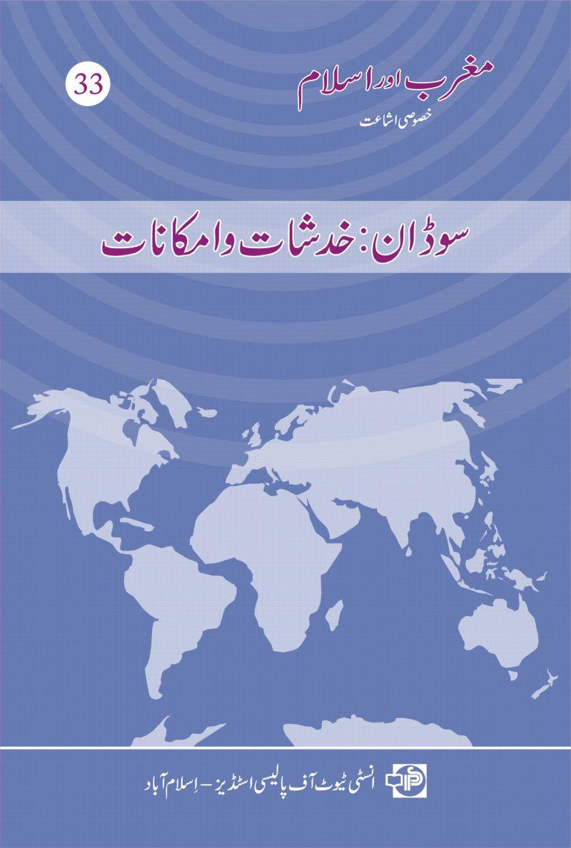 Maghrib aur Islam