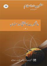 Maghrib aur Islam 36