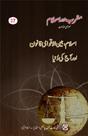 magrib-aur-islam-37t