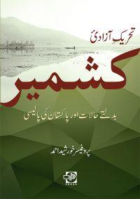 Tehreek-e-Azadi-e-Kashmir: Badalte Halaat aur Pakistan ki