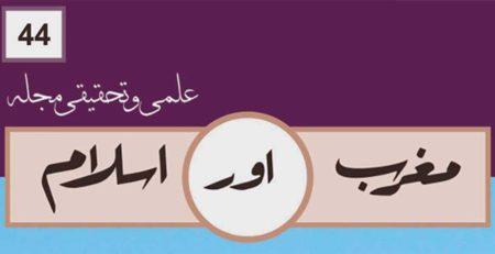 Maghrib aur Islam: Alamgeeriat ka Challenge aur Musalman